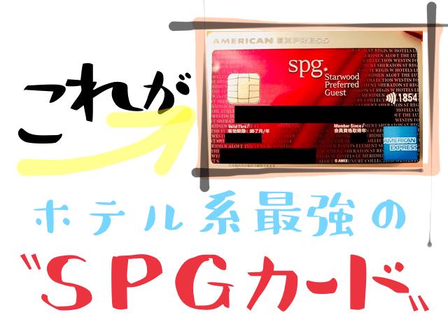 ハワイでホテル代を安くできるSPGカード