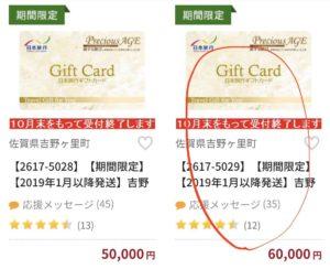 日本旅行のふるさと納税