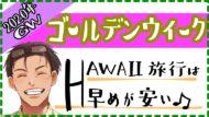 GWはお出かけ感覚でハワイ【2020年ゴールデンウィーク】5〜6連休
