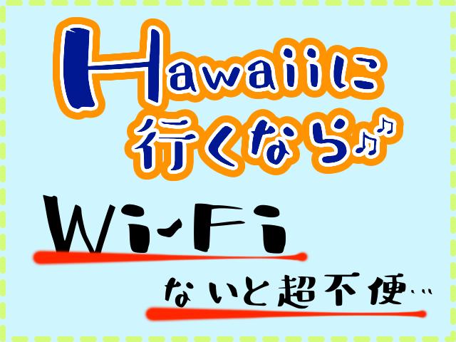 ハワイに行くならWi-fiないと不便