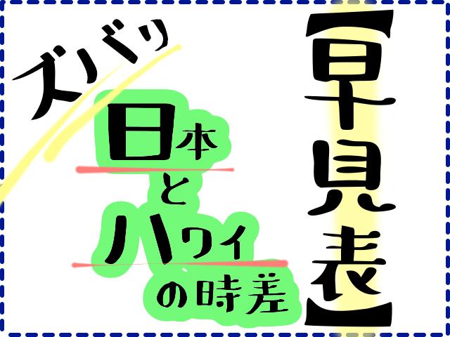 日本とハワイの時差の早見表