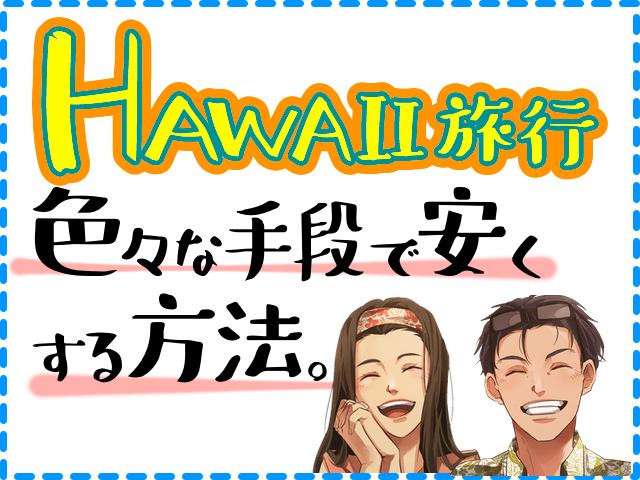 色々な方法でハワイ旅行を安くさせる手段