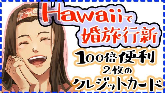 ハワイで新婚旅行に行くならこのクレジットカード