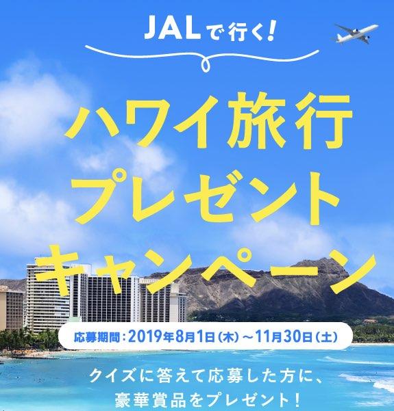 JALで行くハワイ