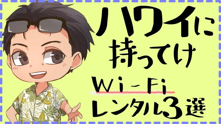 ハワイに持って行くならこのWi-Fi