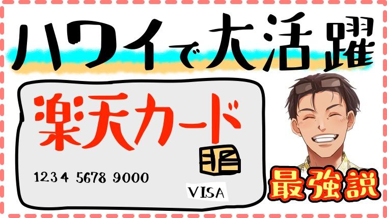 ハワイでおすすめのクレジットカードは楽天カード