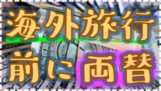 外貨両替おすすめ