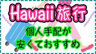 ハワイ旅行個人手配