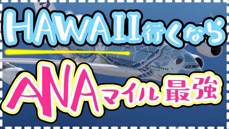 ハワイ行くならANAマイル