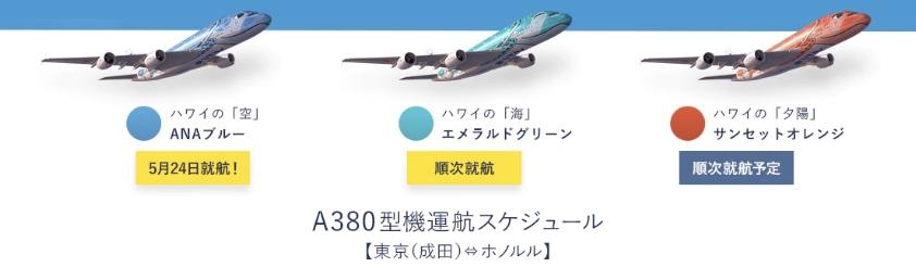エアバスA380ハワイ