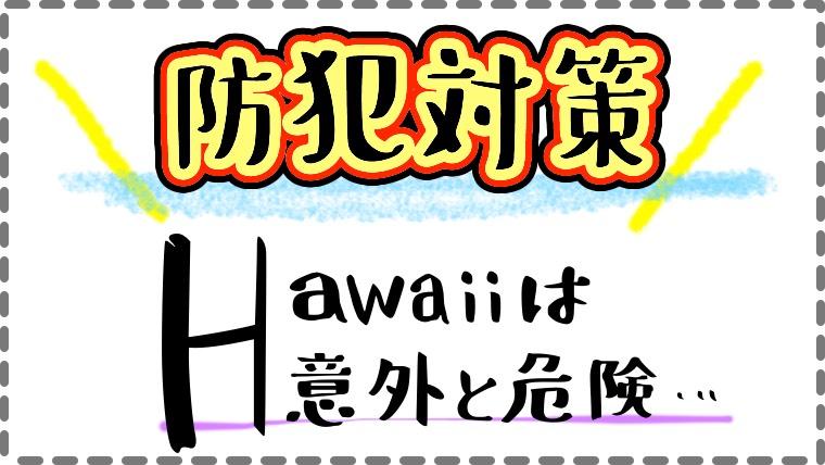 ハワイの防犯対策