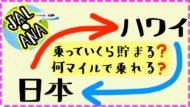 【マイルでハワイ往復どのくらい?】乗っても貯まるANA・JALを調査
