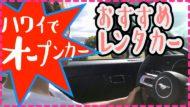ハワイで「マスタング・カマロ」をレンタカーした!料金やおすすめ会社