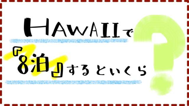 ハワイで8泊10日
