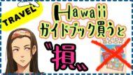 【ハワイおすすめガイドブック】本・雑誌は時代遅れ!情報収集はコレ