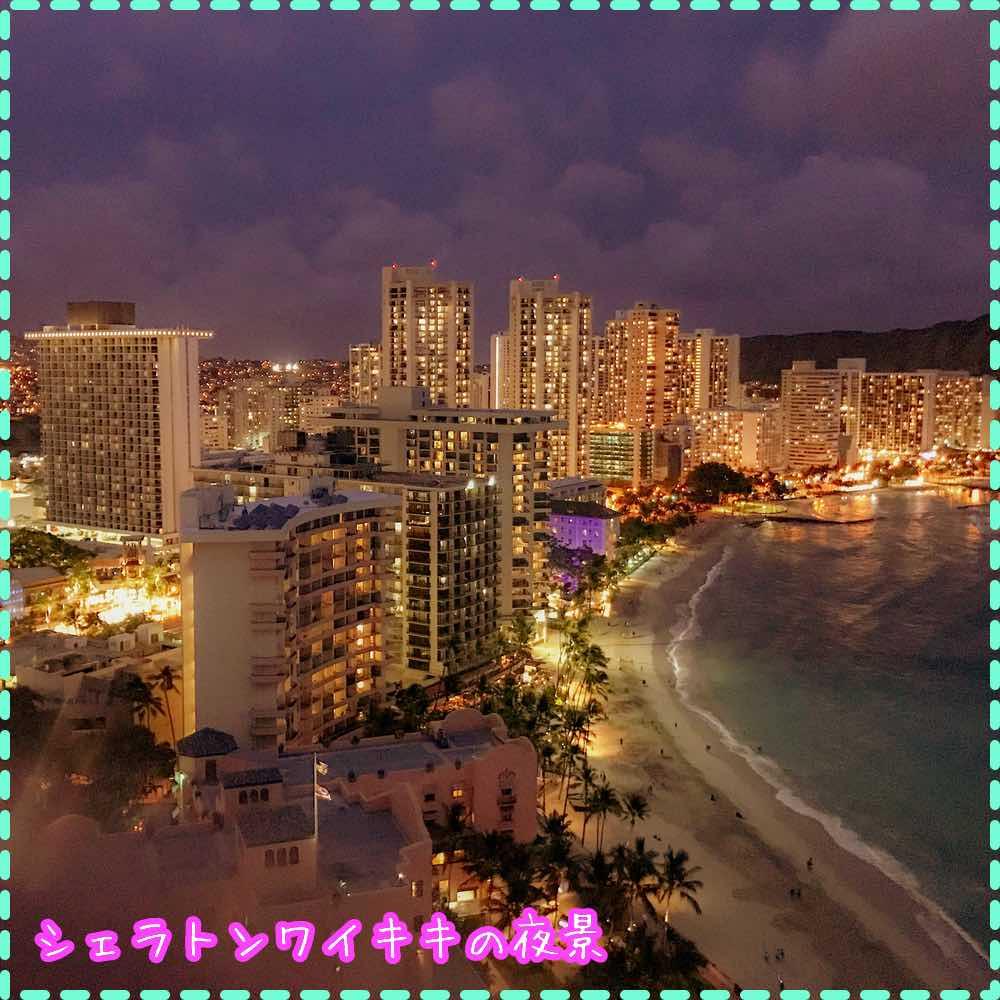 ハワイシェラトンワイキキの夜景