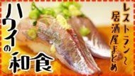 【ハワイでおすすめの日本食】レストラン〜居酒屋まで!和食まとめ