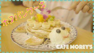 カフェモリーズのホヌパンケーキ