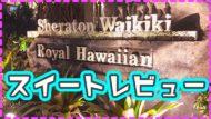 ス【シェラトンワイキキのスイート】間取り・値段・宿泊記ブログ