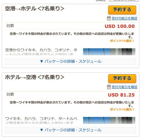 リムジンの価格