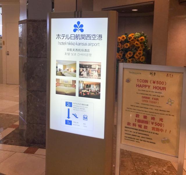 関空のホテル日航