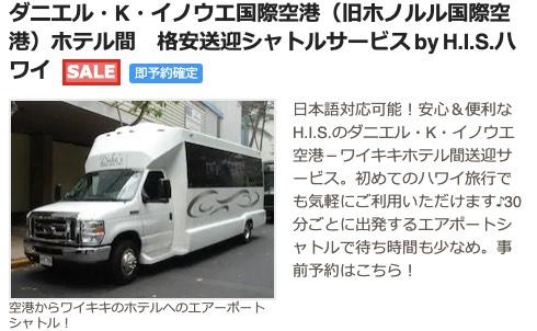 シャトルバスの詳細