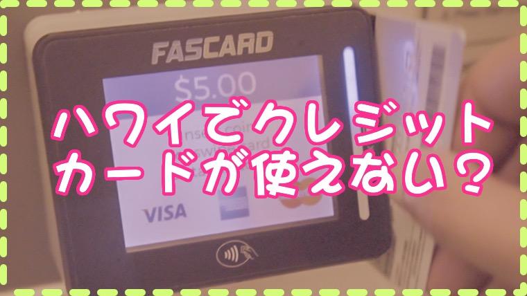 ハワイでクレジットカードが使えない