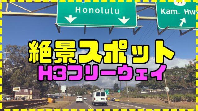ハワイオワフ島H3フリーウェイ