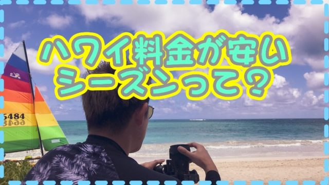 ハワイ旅行料金が安いシーズン