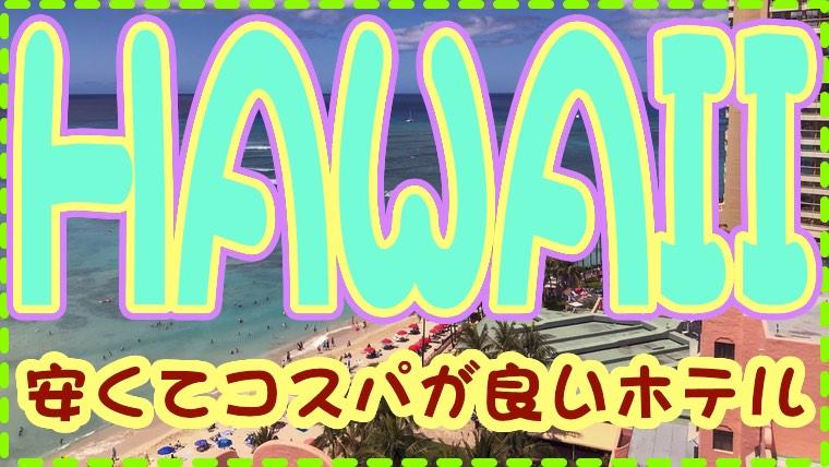 ハワイ安くて良いホテル