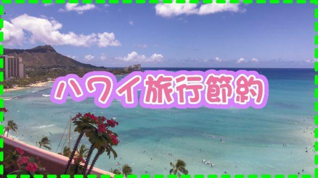ハワイ旅行節約