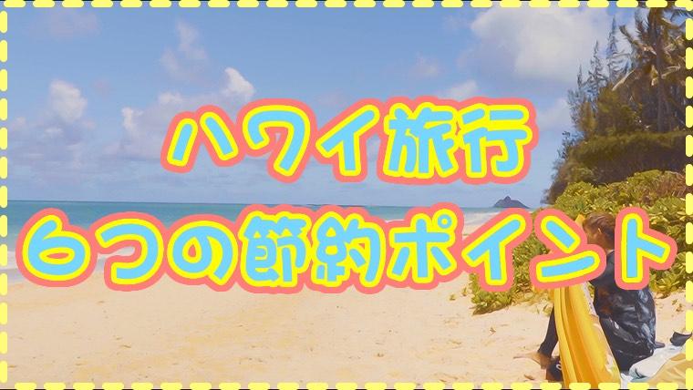 ハワイ旅行節約ポイント