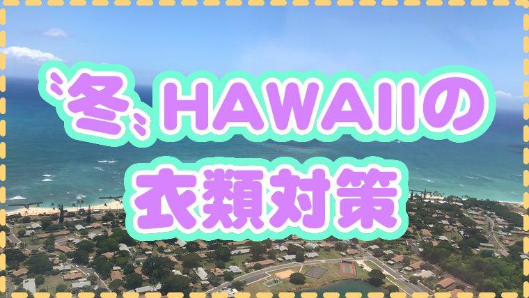 冬ハワイの服