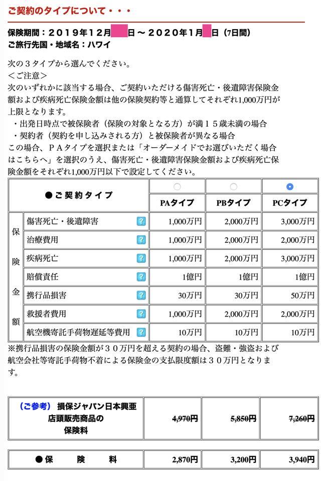 損保ジャパン保険タイプ