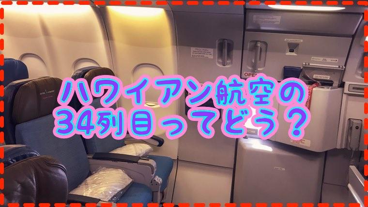 ハワイアン航空34列目