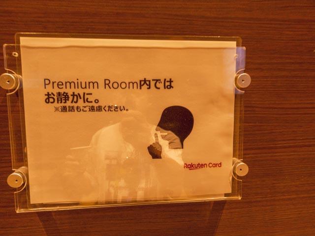 プレミアムルーム静かに