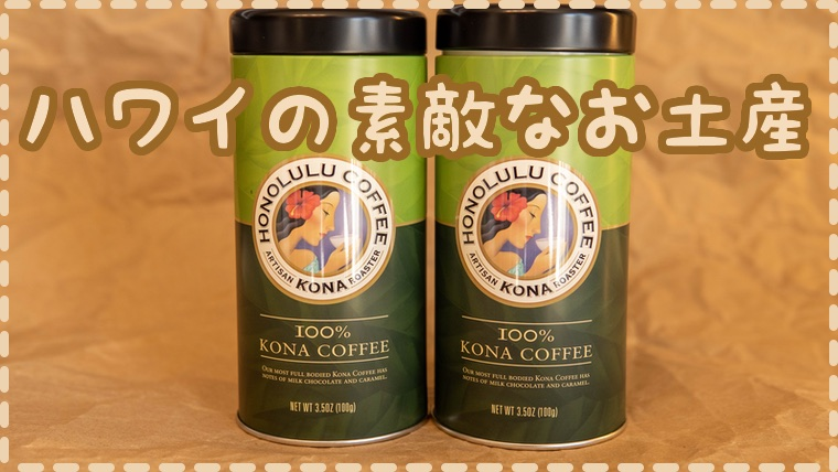 ハワイのお土産ホノルルコーヒー