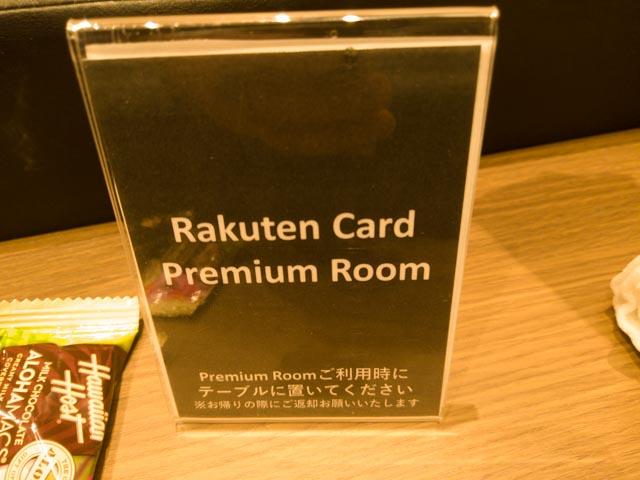 プレミアムルームのカード