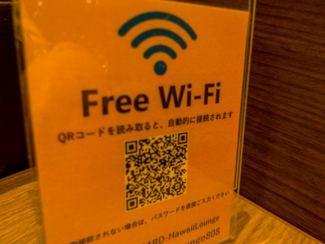 楽天ラウンジのフリーWi-Fi